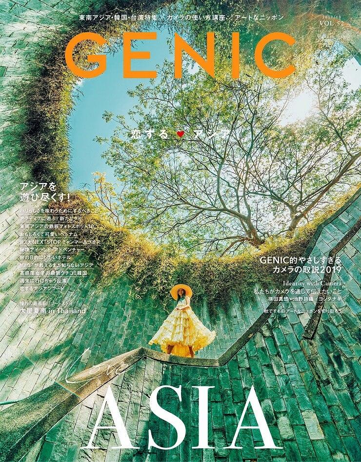 GENIC(ジェニック)2019年10月号(VOL.52)